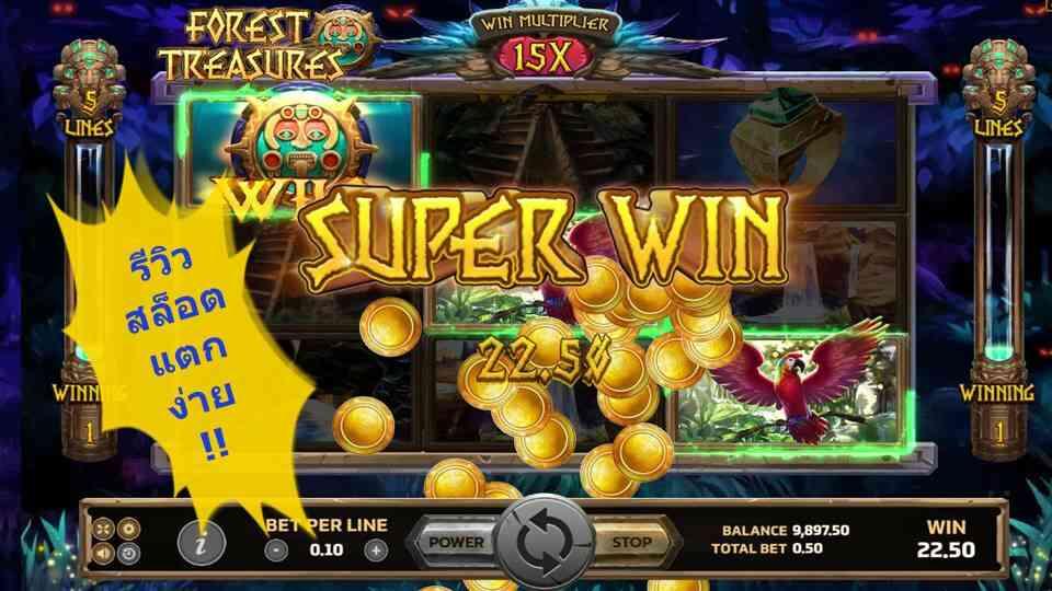 รีวิวเกมส์ใหม่ Forest Treasures ลงทุนออนไลน์ slotxo เล่นสล็อตแตกง่าย