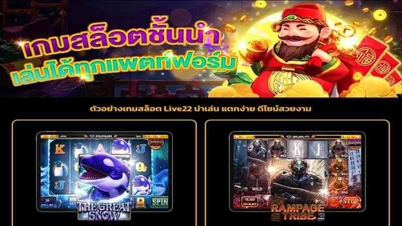 live22 เว็บเกมออนไลน์