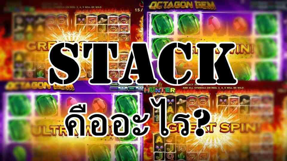 Stack คืออะไร? ทำไมจึงควรพิจารณาเรื่องนี้ก่อน สมัครสล็อตxo