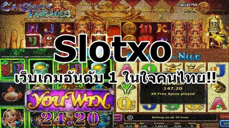 สมัคร slotxo หาเงินผ่านเกมออนไลน์ No.1 เว็บไซต์ที่ผู้เล่นไทยทุกคนแนะนำ