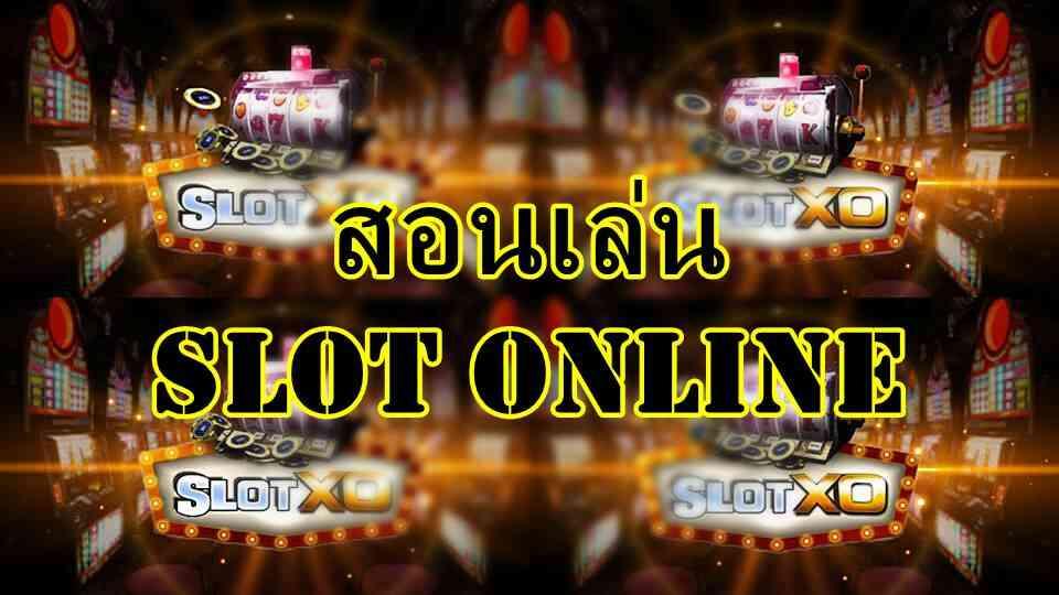 สอนเล่น สล็อตxo เบื้องต้นสำหรับมือใหม่ ทำความรู้จัก  Slot Online ขั้นพื้นฐาน