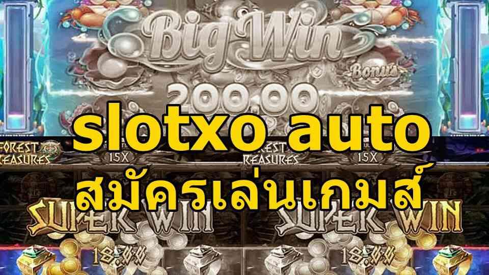 slotxo auto สล็อตออนไลน์อันดับ 1 ของไทย สมัครเว็บไหนดี ลงทุนยังไงให้ได้เงิน