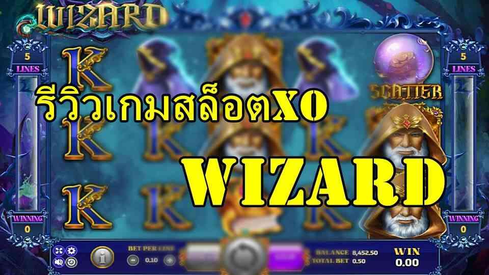 รีวิวเกมใหม่ Wizard สมัครสล็อตxo เกมเล่นง่ายไม่ต้องปั่นสล็อตเอง