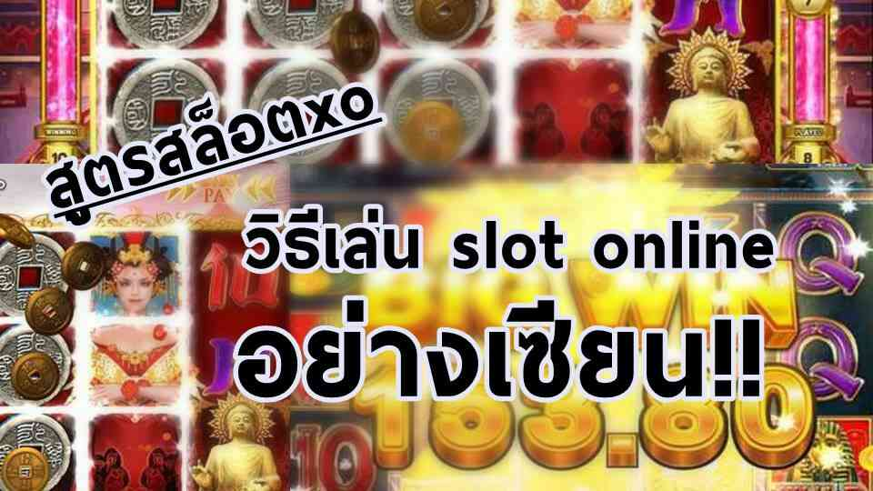 สูตรเกม slotxo วิธีเล่น Slot Online แบบเซียน ทำอย่างไรให้รวยด้วยสล็อตxo
