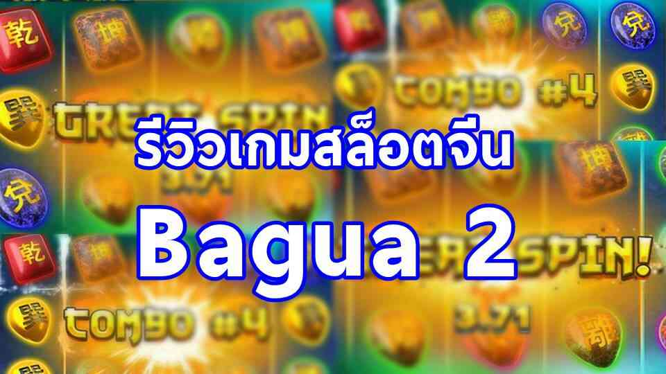 รีวิวเกมส์เดิมพัน Bagua 2 สล็อตxo ออนไลน์ หยินหยาง 8 ทิศ