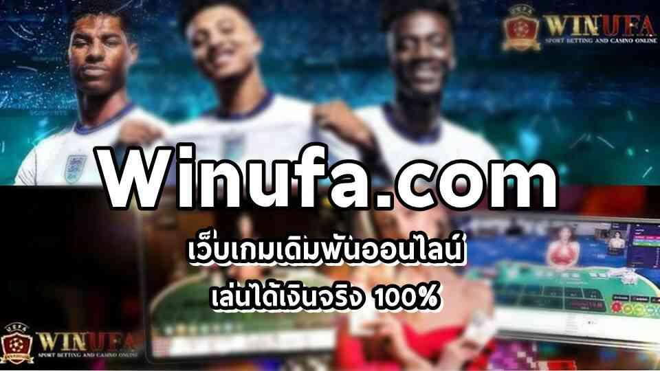 Winufa เว็บไซต์เกมเดิมพันออนไลน์ สมัคร ufabet ลงทุนได้เงินจริง 100%
