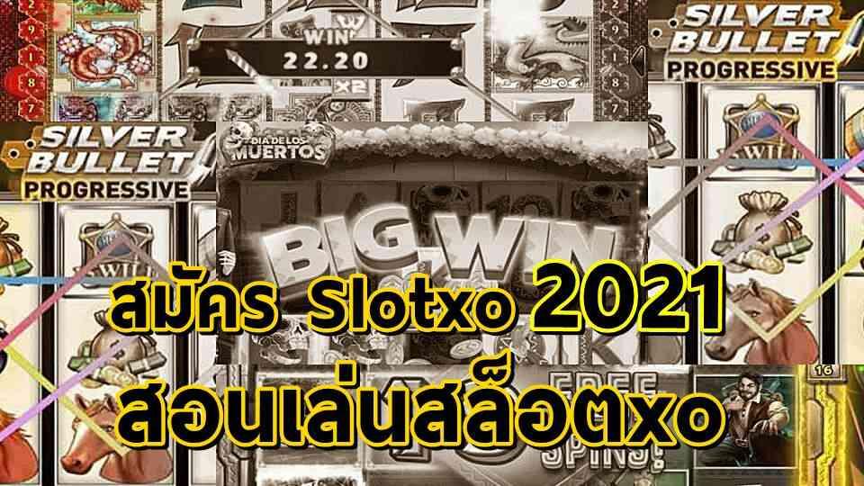 สมัคร slotxo สอนวิธีเล่นสล็อตxo แหล่งหาเงินออนไลน์ 2021