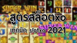 slotxo สูตรเกมส์