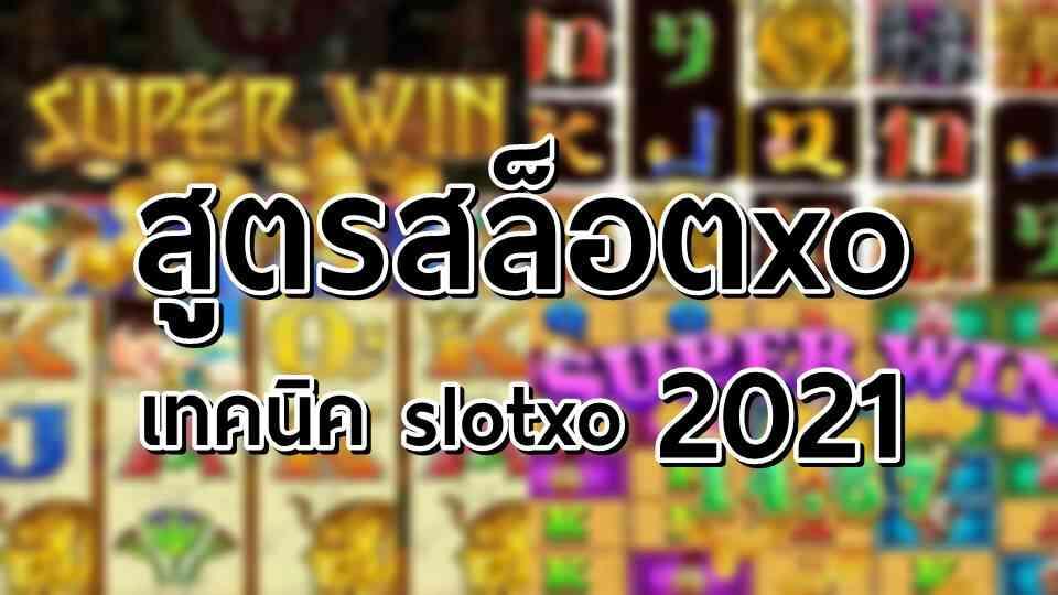 สูตรสล็อต slotxo เทคนิคหาเงิน รวมวิธีเล่นได้กำไรสูง 2021