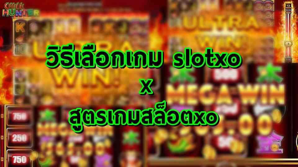 ไกด์สอนวิธีเลือกเกม slotxo และเทคนิคสล็อตxo ทำอย่างไรให้ลงทุนได้กำไร